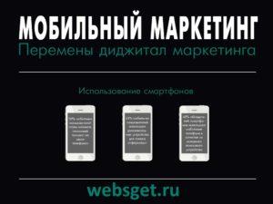 тенденции мобильного маркетинга