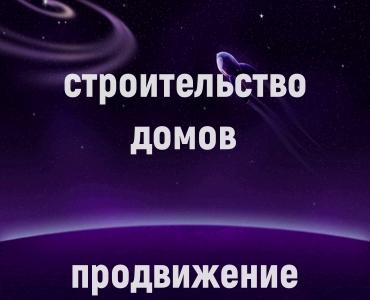 ДомаСв